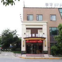 漢舍酈宮酒店(上海大虹橋國家會展中心店)酒店預訂