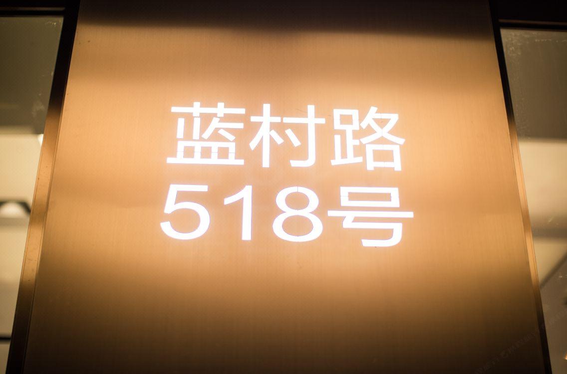 イーテル コレクション 上海藍村...