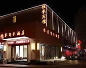 天津恒譽商務酒店