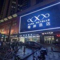 希岸酒店(深圳會展中心崗廈地鐵口店)酒店預訂