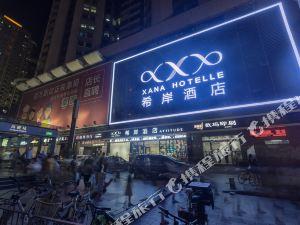 希岸酒店(深圳會展中心崗廈地鐵口店)