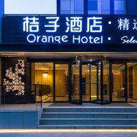 桔子酒店·精選(北京奧體中心鳥巢店)酒店預訂