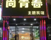 霞浦尚青春主題賓館