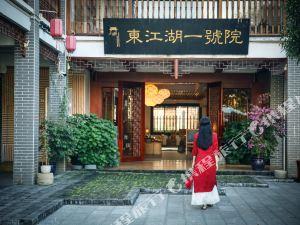 資興東江湖一號院精品度假酒店