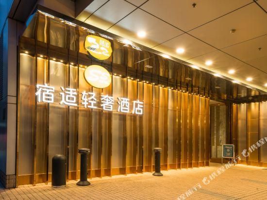 宿適輕奢酒店(上海大世界地鐵站店)(Sushe Qingshe Hotel (Shanghai Dashijie Metro Station))外觀