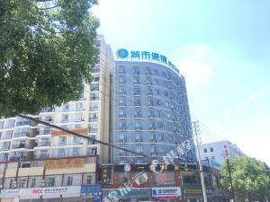 城市便捷酒店(麻城廣場店)