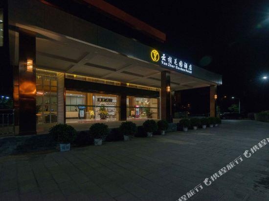 昆明雲楨花園酒店(Yunzhen Garden Hotel)外觀