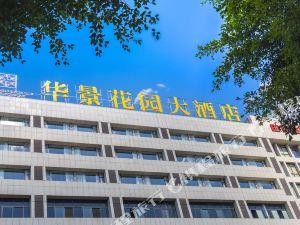 開遠華景花園大酒店