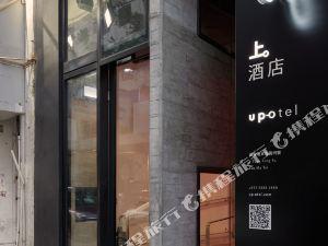 香港上酒店(Up-otel)