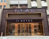 全季酒店(北京馬甸橋店)