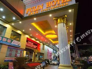 東莞逸方酒店(FULINYifang Hotel)