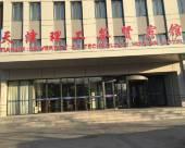 天津理工薈賢賓館