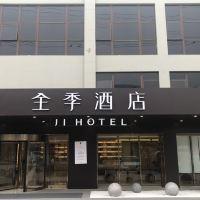 全季酒店(上海南翔太茂商業廣場店)酒店預訂