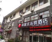 尚客優快捷酒店(泗水三發街店)