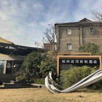 杭州運河祈利酒店酒店預訂