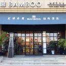 上海虹橋會展般佈酒店(Bamboo Hotel)