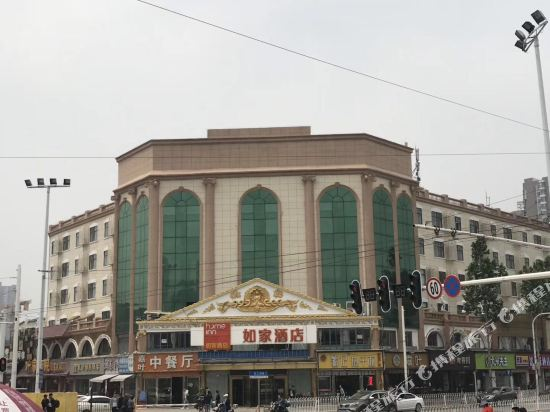Home Inn (Wuchang Railway Station Metro Station)
