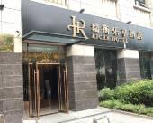 上海瑞衡樂享酒店