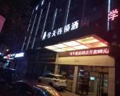 五彩今天連鎖酒店(寧鄉春城路店)