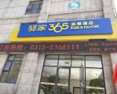 驛家365連鎖酒店(唐山京唐港店)