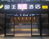 國王電競酒店(鄭州須水旗艦店)