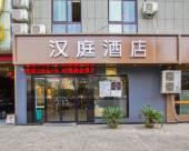 漢庭酒店(桐鄉校場東路店)