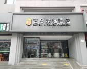 速8精選酒店(北京工體三里屯春秀路店)