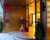 宜尚PLUS酒店(廣州北京路步行街店)