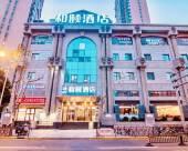 和頤酒店(上海新天地田子坊店)