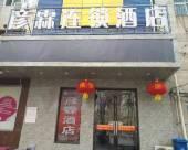彥霖連鎖酒店(邯鄲水電學院店)