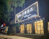 台州萬豪商務賓館
