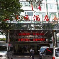 廣州五羊城酒店酒店預訂
