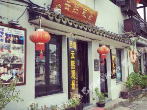 西塘云熙·觀景精品酒店