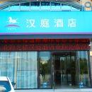 漢庭酒店(濟陽五金建材城店)