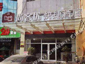 尚客優快捷酒店(清河火車站店)