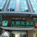 太陽花酒店(邯鄲店)