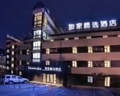 如家精選酒店(北京朝陽門地鐵站店)