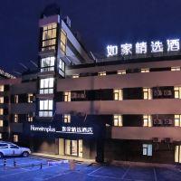 如家精選酒店(北京朝陽門地鐵站店)酒店預訂