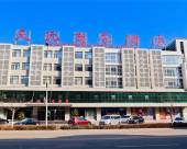 天沅商務酒店(遵化燕山店)