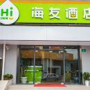 海友酒店(上海南站店)