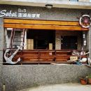 澎湖船家寶旅行民宿(SABAI BNB)