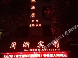 福安閩浙賓館