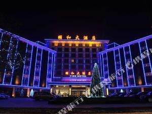 銀川頤和大酒店