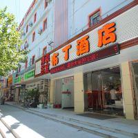 布丁(上海新村路地鐵站甘泉路店)酒店預訂