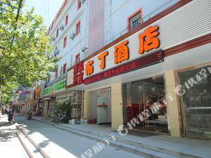 布丁酒店(上海新村路地鐵站甘泉路店)