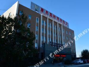 高陽康恩國際商務酒店