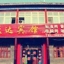 新安洛陽盛達賓館(紫霞街東邊分店)