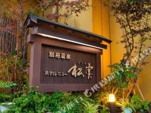 別府新松實酒店(Hotel New Matsumi Beppu)