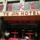 靖邊燁金大酒店