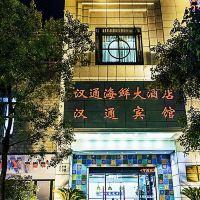 上海漢通賓館酒店預訂